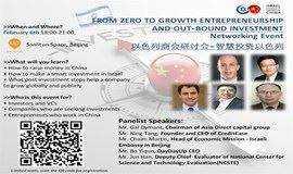 """以色列商会研讨会: """"成长始于零-企业家精神及对外投资"""""""