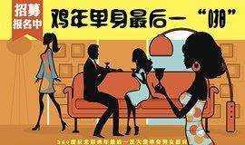 """【年终特别活动】2月4日年终""""啪"""" 你还差一个女(男)朋友,就可以回家过年了"""