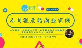 台湾【商业周刊】创办人金惟纯 | 不同维度的商业实践 工作坊