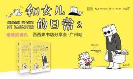 《和女儿的日常2》——萌心暖爸陈缘风·西西弗书店新书分享会