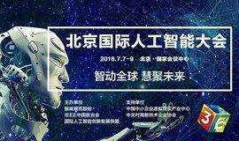 3E·2018北京国际人工智能大会