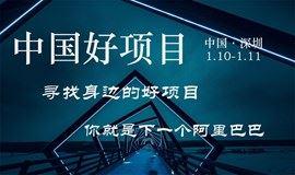 第十五期‖2018深圳《项目路演+众筹+合作》私董会