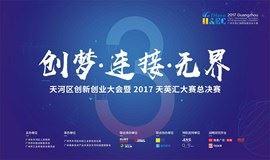 创梦·连接·无界——2017天河区创新创业大会&天英汇年度总决赛