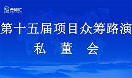 第十五届云海源项目众筹路演私董会