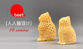 人人皆设计【3D workshop】