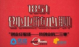 1851创业随心谈【第一期】1851·微链·微蜂网