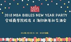 (售罄!!不再接受报名)2018 全球商学院校友 & 海归新年社交酒会 2018 MBA BIBLES NEW YEAR PARTY