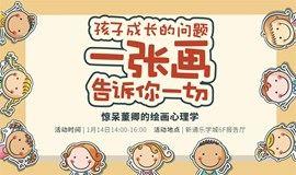 家庭亲子教育讲座:一张画告诉你关于孩子成长的问题,0元门票抢购