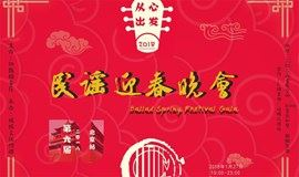 从心出发2018民谣春晚北京站