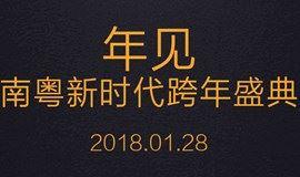 年见-南粤新时代跨年盛典  1月28日 强势来袭