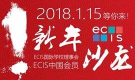 """【""""2018""""!会员新年沙龙 (ECIS国际学校理事会)】"""
