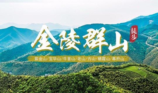 【金陵群山-牛首烟岚】1.27周六,穿越佛教名山,遥望两峰争高(免费活动)