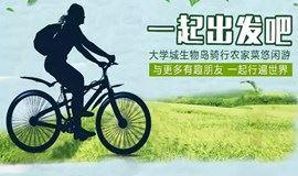 广州   1.14/21 生物岛骑行,享受周末慢时光