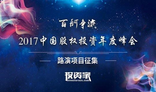 投资家网 · 2017中国股权投资年度峰会 · 路演项目征集
