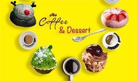 咖啡&甜品品鉴日