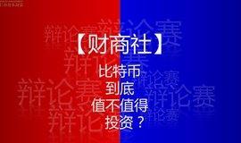 辩论赛: 【财商社】——比特币到底值不值得投资?