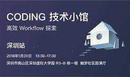 【深圳站】CODING 技术小馆:高效 Workflow 探索