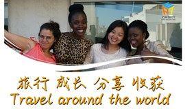 【Around the World】旅行分享 ☆第1场☆