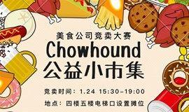 Chowhound公益小市集--美食公司竞卖大赛
