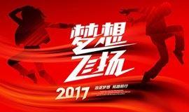2017深圳本土企业家年会—一加都会开业派对