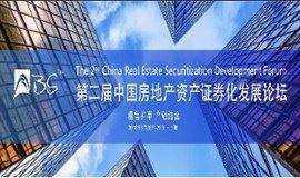 第二届中国房地产资产证券化发展论坛