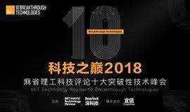科技之巅2018•麻省理工科技评论十大突破性技术峰会