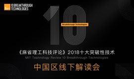 """麻省理工科技评论2018""""十大突破性技术""""榜单中国区线下解读会"""