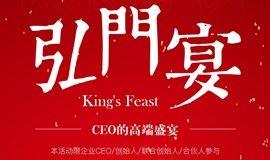 弘门宴CEO酒会盛宴(AA制)