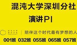 混沌大学深圳分社演讲派(第二期)