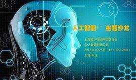 """2018上海浦东智能照明联合会系列沙龙-""""人工智能+""""(开通5个名额)"""