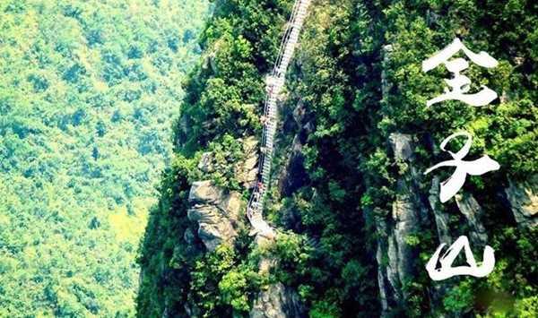 【惊险金子山】1.21南岳小华山+广东最恐怖玻璃天桥