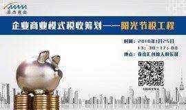 企业商业模式税收筹划 ——阳光节税工程