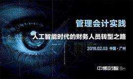 【2月3日-广州】管理会计实践 —人工智能时代的财务人员转型之路