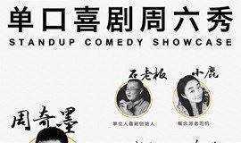 「0127」单口喜剧周六秀