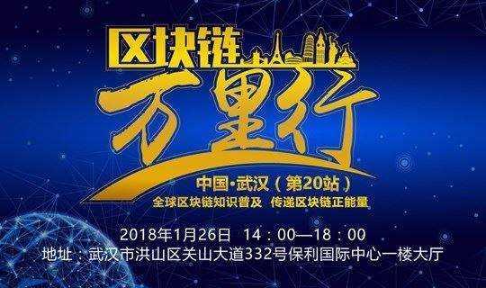 区块链万里行 · 中国站 · 第二十站 · 武汉行