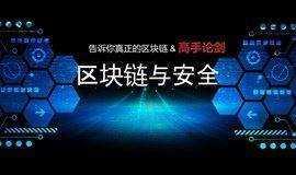 1月27日下午14:00上海陆家嘴:区块链分享会,保护您的数字资产