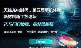 无线充电时代,第五届手机外壳(2.5/3D玻璃、氧化锆陶瓷)新材料新工艺论坛