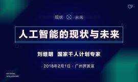 广州开发区人才大讲坛133期:人工智能的现状与未来