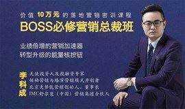 2018年3月4号北京站《领袖营销突破》高峰论坛