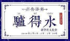 快来抢票!新华社青年话剧俱乐部开年大戏《驴得水》上演
