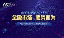 ACY稀万与您共赢汇市未来之广州高端外汇交流会
