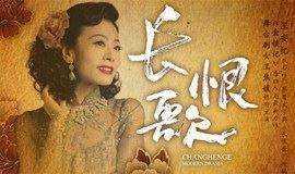 2018第五届城市戏剧节 焦媛X王安忆X茅盾文学奖《长恨歌》-深圳