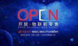 开放·物联新零售丨京品高科智能无人售卖云平台战略发布会