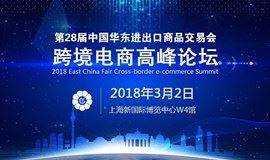 【中国华东进出口商品交易会】跨境电商高峰论坛
