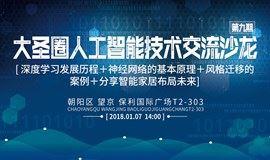 2018大圣圈人工智能技术交流沙龙第9期