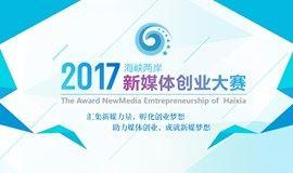 2017海峡两岸新媒体创业大赛福州分赛场
