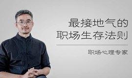 董如峰:职场中不可回避的生存法则