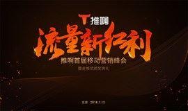 「流量新红利」推啊首届移动营销峰会暨金推奖颁奖典礼