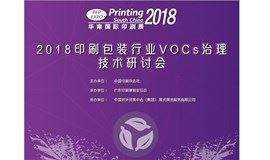 2018印刷包装行业环保治理技术研讨会