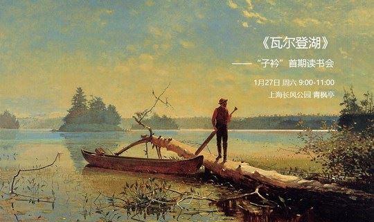 """《瓦尔登湖》 —— """"子衿""""首期读书会"""